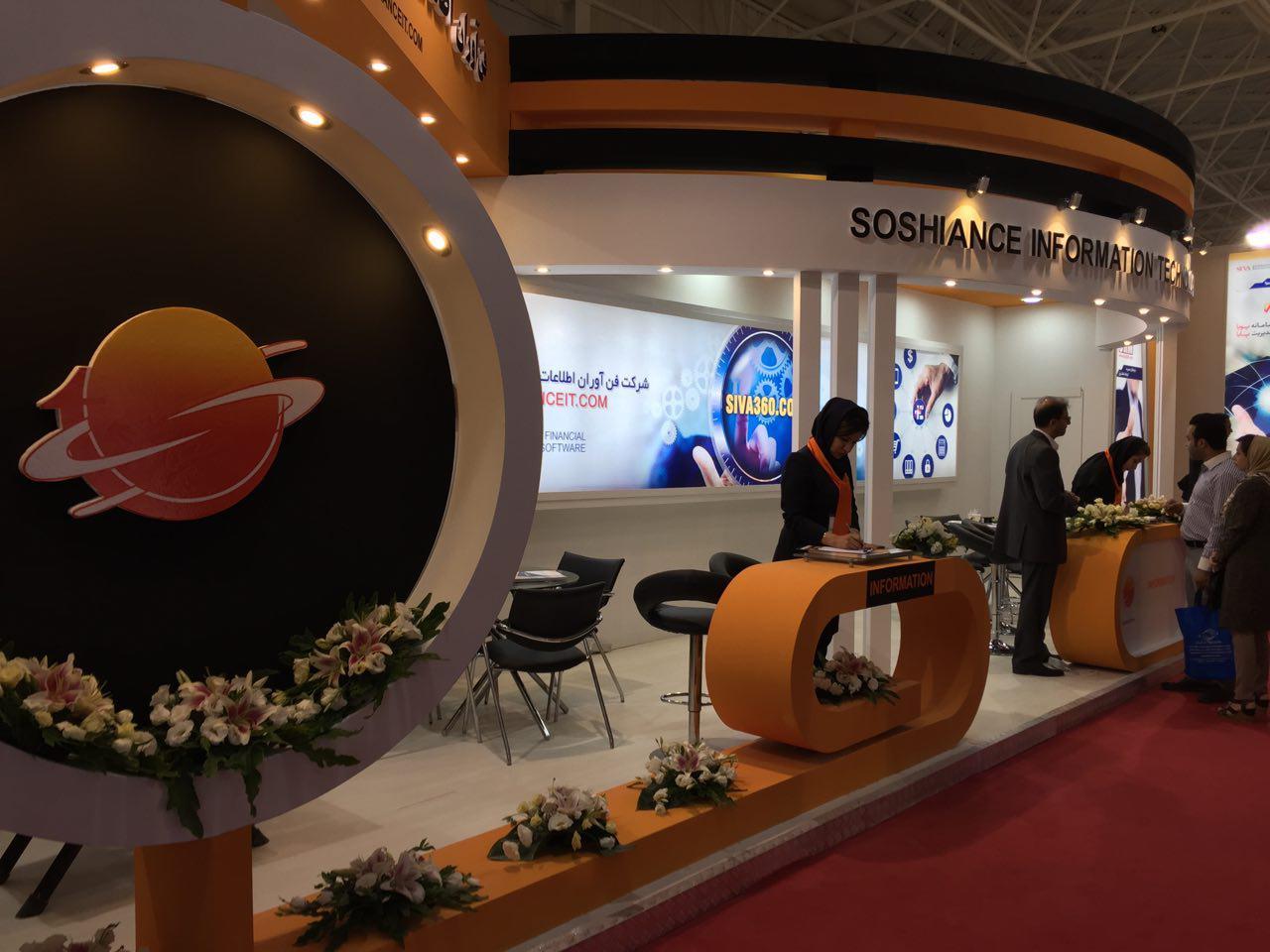 نمایشگاه بینالمللی الکامپ 23