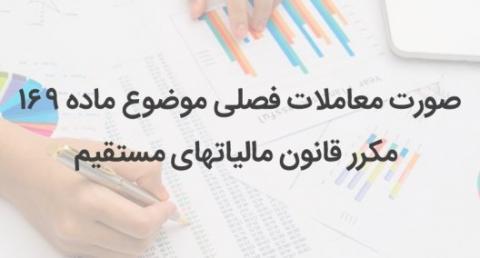 ارسال اتوماتیک اطلاعات معاملات فصلی به سامانه سازمان امور مالیاتی کشور