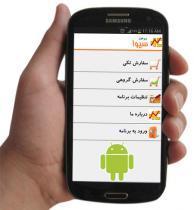 نسخه موبایل سیوا